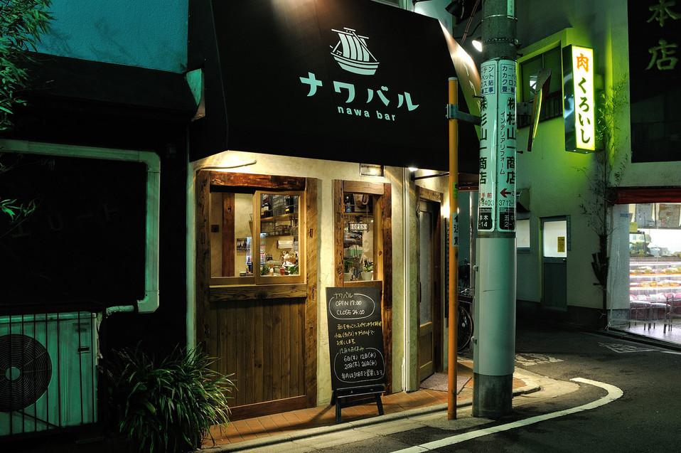 日本料理の板前が、スペインのバル形式で料理を提供します。