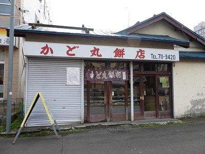 昭和15年創業の老舗お餅屋さん