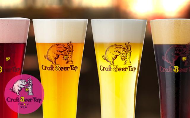 世界中のクラフトビールを集めた専門店『クラフトビールタップ』が新宿三丁目にオープン